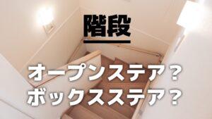 【一条工務店の階段】オープンステアとボックスステアのメリット・デメリット