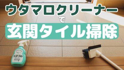 【玄関タイル掃除】ウタマロクリーナーでピカピカ!【動画あり】