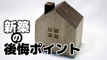 要注意!?新築注文住宅で後悔しがちなポイント