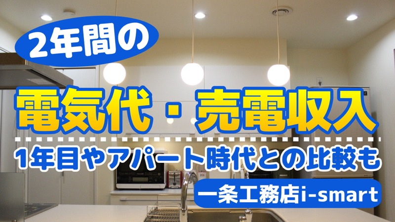 2年間の電気代・売電収入_1年目やアパート時代との比較も_一条工務店i-smart