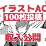 イラストAC100枚投稿_収入公開