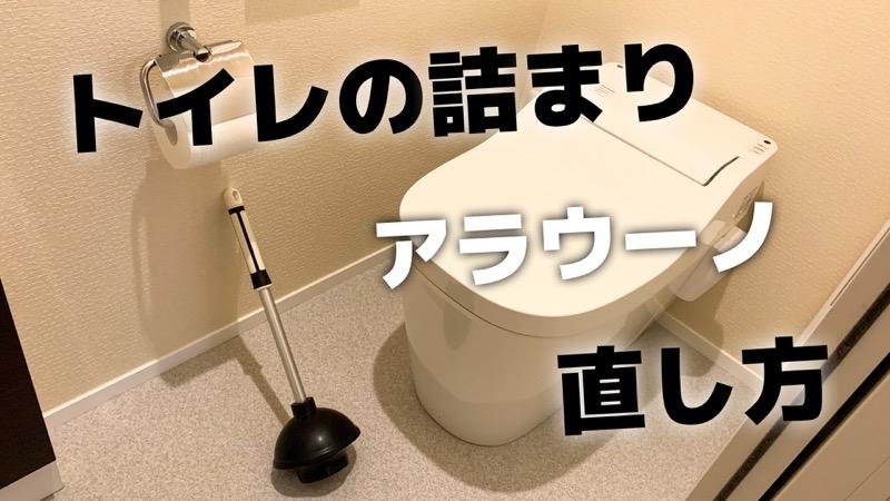 トイレの詰まり_直し方