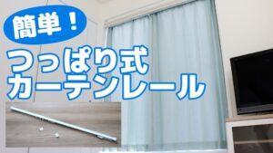 突っ張り式のカーテンレールを取り付けてみた!【動画あり】