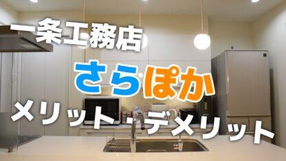 【一条工務店】さらぽか空調のメリット・デメリットまとめ【非採用の我が家は?】