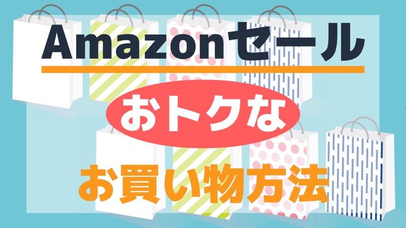 Amazonセールおトクなお買い物方法