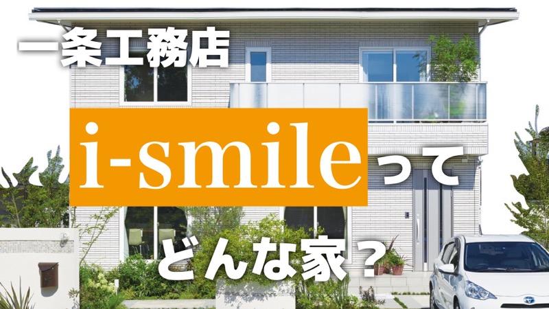 一条工務店i-smileってどんな家?
