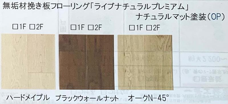 カタログ_フローリング_無垢材挽き板フローリング「ライブナチュラルプレミアム」ナチュラルマット塗装