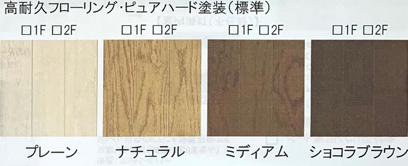 カタログ_フローリング_高耐久フローリング・ピュアハード塗装