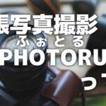 出張写真撮影PHOTORU(ふぉとる)って?