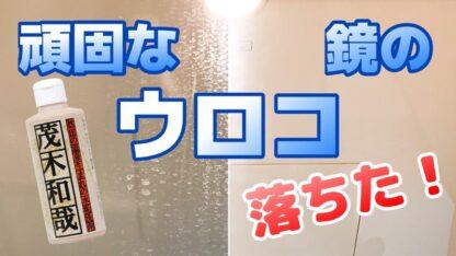 【茂木和哉】頑固な鏡の水垢ウロコが落ちた!【使い方のコツも/動画あり】