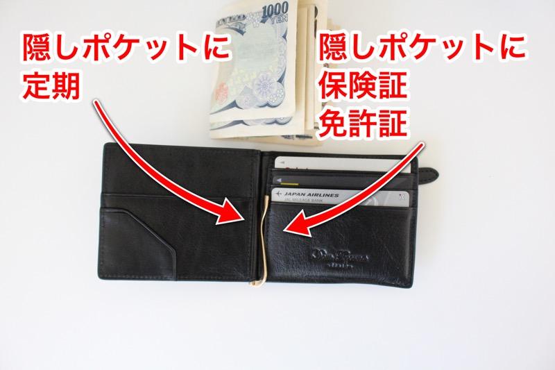 薄型財布_入れてるもの