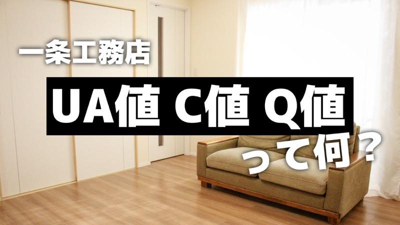 一条工務店_UA値C値Q値って何