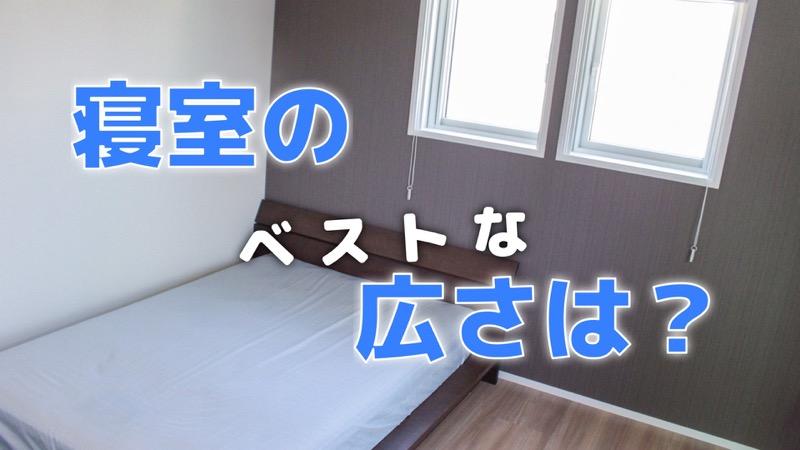 寝室のベストな広さは?