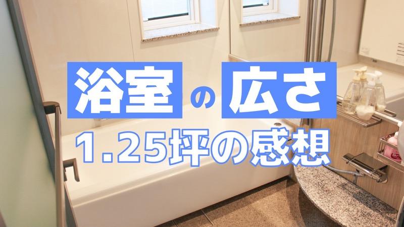 浴室の広さ_1_25坪の感想