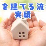 家を建てる流れ_実績