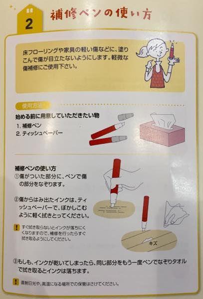 補修ペンの使い方
