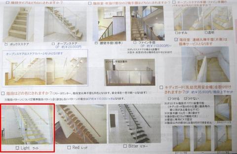カタログ_階段色