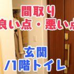 間取り_良い点・悪い点_玄関/1階トイレ