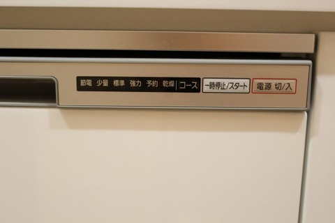 食洗機_ボタン