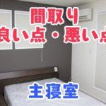 間取り_良い点・悪い点_主寝室