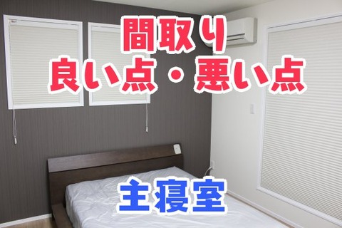 間取り_主寝室