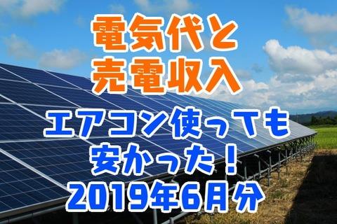 電気代と売電収入_エアコン使っても安かった_2019年6月分