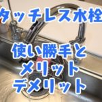 タッチレス水栓_使い勝手とメリット_デメリット