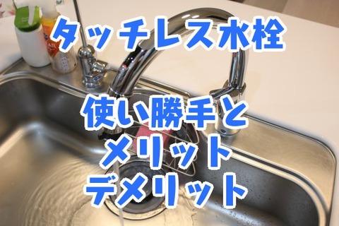 タッチレス水栓_使い勝手とメリット・デメリット