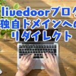 livedoorブログ_独自ドメインへのリダイレクト