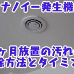 ナノイー発生機_4ヶ月放置の汚れ…掃除方法とタイミング
