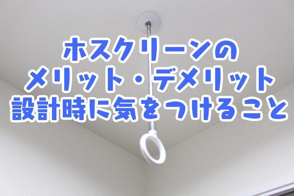物干金物(室内用ホスクリーン)のメリット・デメリットと設計時に気をつけること【動画あり】