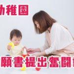 幼稚園_願書提出奮闘記