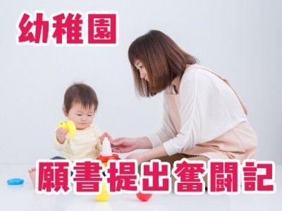 幼稚園 願書提出奮闘記