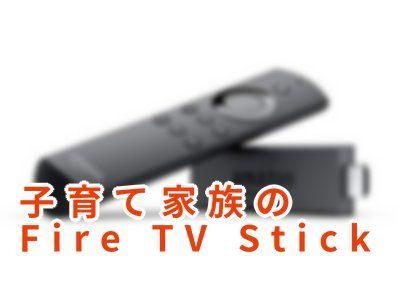 子育て家族のFire TV Stick