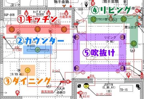 LDK電気図面
