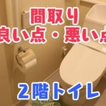 間取り_良い点・悪い点_2階トイレ