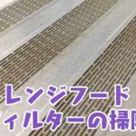 レンジフードフィルターの掃除
