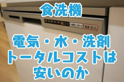 食洗機の電気・水道・洗剤代のトータルコストって安いの?