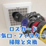 ロスガード_排気口・フィルターの掃除と交換