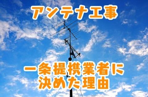 テレビアンテナ工事_一条提携業者に決めた理由