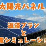 太陽光パネル_返済プランと売電シミュレーション