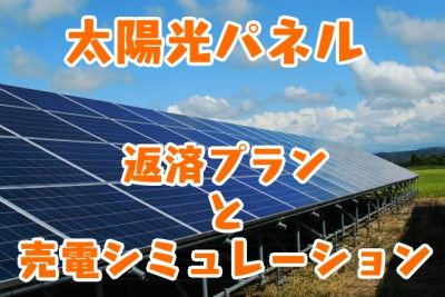 一条工務店 太陽光パネルの返済プランと売電シミュレーション