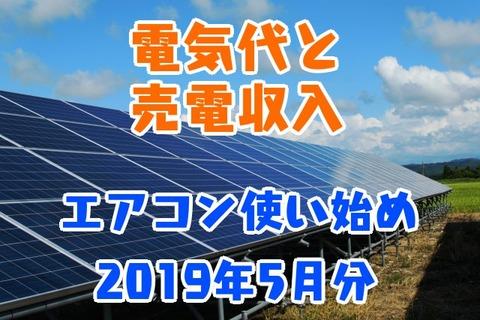 電気代と売電収入_エアコン使い始め_2019年5月分