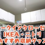 ウォークインクローゼット IKEA・ニトリ おすすめ収納グッズ
