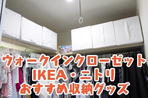 ウォークインクローゼット_IKEA・ニトリ_おすすめ収納グッズ