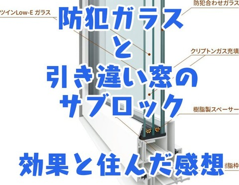 防犯ガラスと引き違い窓のサブロック_効果と住んだ感想