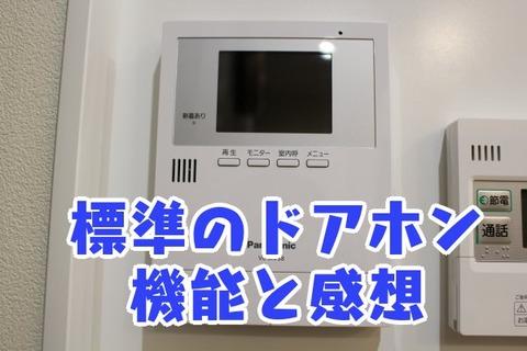 一条工務店i-smart標準のドアホン(インターホン)、機能と感想 録画機能が便利!