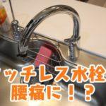 タッチレス水栓で腰痛に!?
