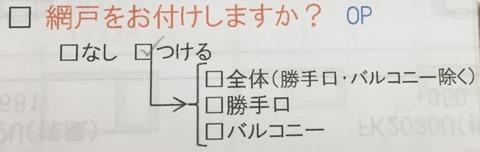 網戸_カタログ