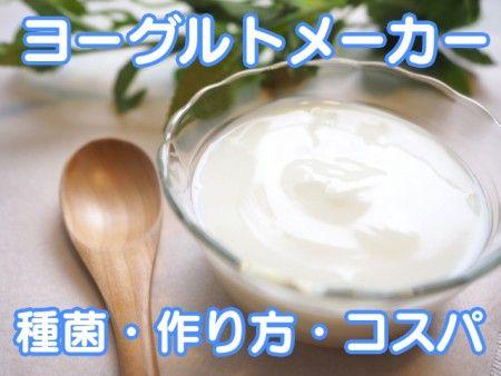 ヨーグルトメーカー 種菌・作り方・コスパ